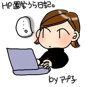 HP運営うら日記。
