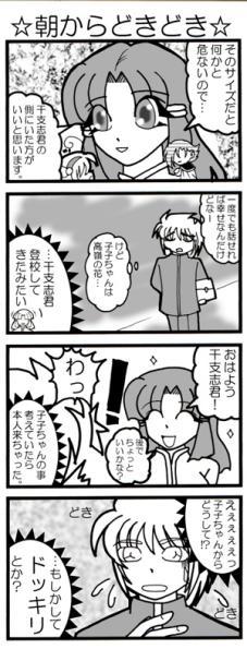 第15話 ☆朝からどきどき☆